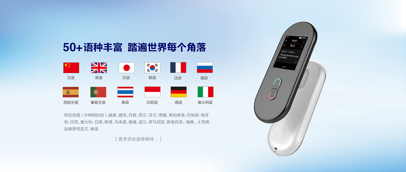 腕语智能语音翻译机
